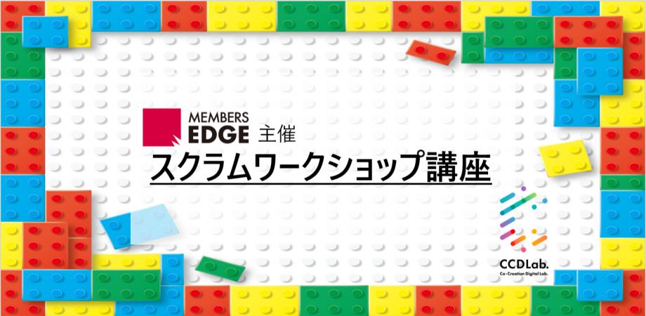 【1/22(水)開催】LEGO®でアジャイル開発を体験!スクラムワークショップ講座