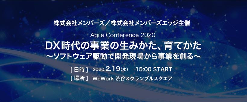 2.19(水) Agile Conference 2020 主催のお知らせ