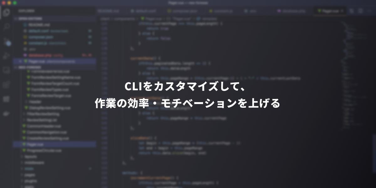 CLIをカスタマイズして、作業の効率・モチベーションを上げる
