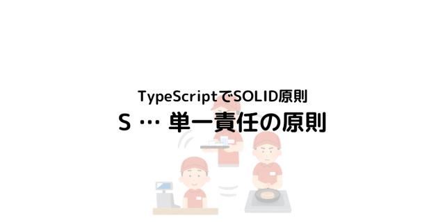 TypeScriptでSOLID原則〜単一責任の原則〜