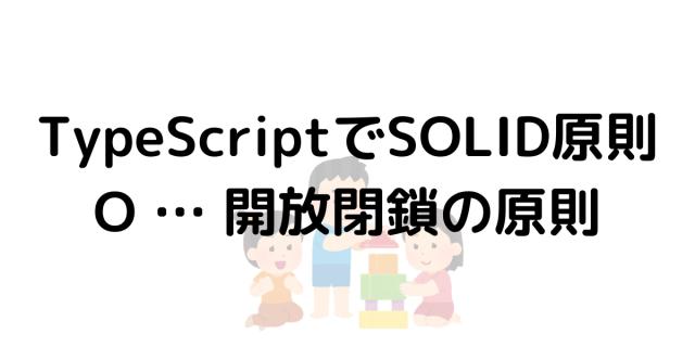 TypeScriptでSOLID原則〜開放閉鎖の原則〜