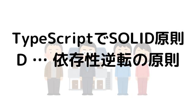 TypeScriptでSOLID原則〜依存性逆転の原則〜